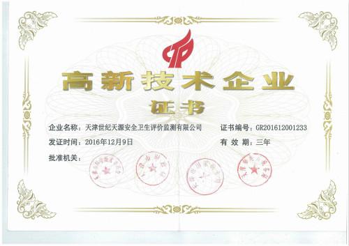 高新证书2_meitu_18.jpg